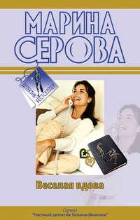 Серова, Марина  - Веселая вдова
