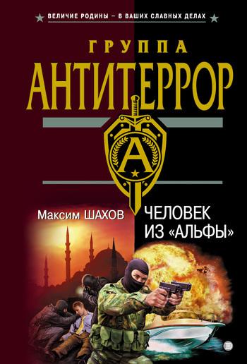 Максим Шахов Человек из «Альфы»