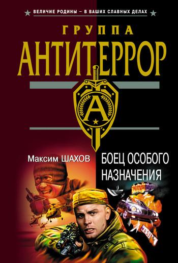 Максим Шахов Боец особого назначения