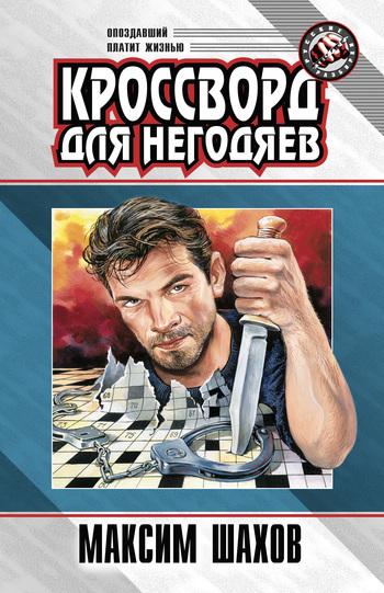 Максим Шахов Детектив для «Кока-Колы» максим шахов гвардия президента