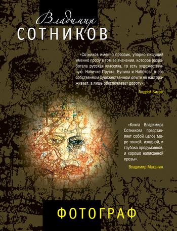 Владимир Сотников Фотограф (сборник) ISBN: 978-5-699-42316-3 владимир сотников фотограф сборник
