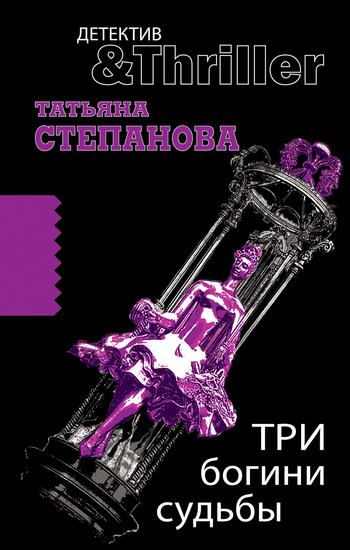 Татьяна Степанова Три богини судьбы