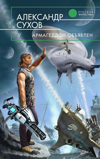 Александр Сухов Армагеддон объявлен