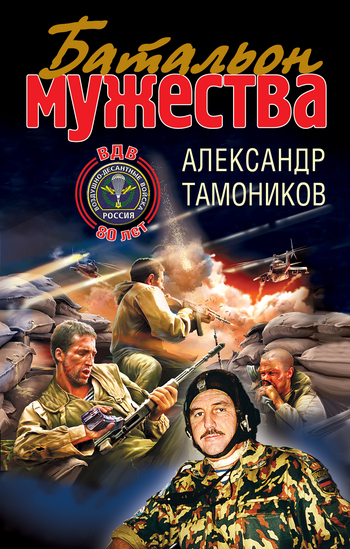 Александр Тамоников Батальон мужества
