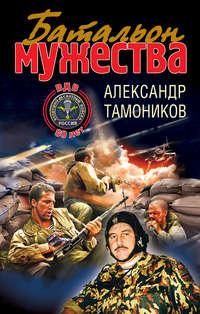 Тамоников, Александр  - Батальон мужества