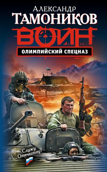 Александр Тамоников Олимпийский спецназ