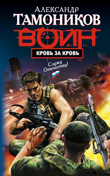 Александр Тамоников Кровь за кровь тамоников а кровь за кровь