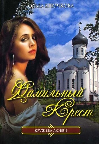 захватывающий сюжет в книге Ольга Крючкова