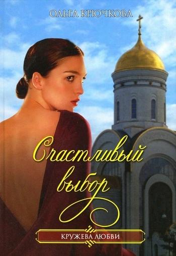 Ольга Крючкова Счастливый выбор крючкова ольга евгеньевна город богов роман