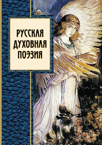 Коллектив авторов Русская духовная поэзия (сборник) лекманов о русская поэзия в 1913 году