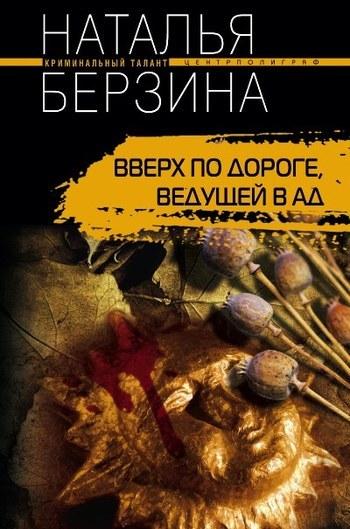 Вверх по дороге, ведущей в ад ( Наталья Берзина  )