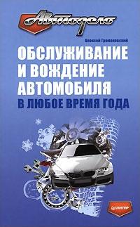 Скачать Алексей Громаковский бесплатно Обслуживание и вождение автомобиля в любое время года