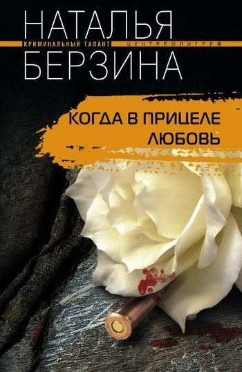 Наталья Берзина Когда в прицеле любовь