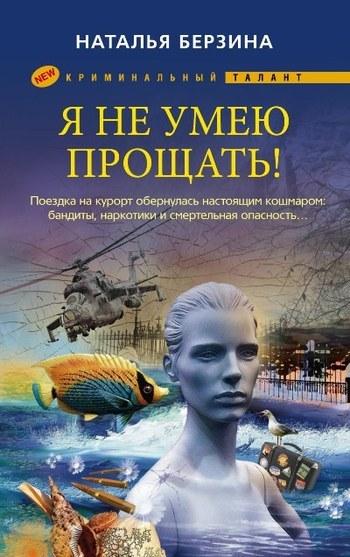 занимательное описание в книге Наталья Берзина