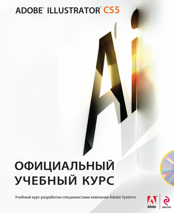 Коллектив авторов Adobe Illustrator CS5