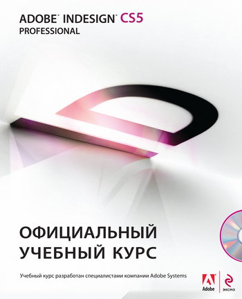 Коллектив авторов Adobe InDesign CS5