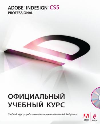 бесплатно Adobe InDesign CS5 Скачать Коллектив авторов