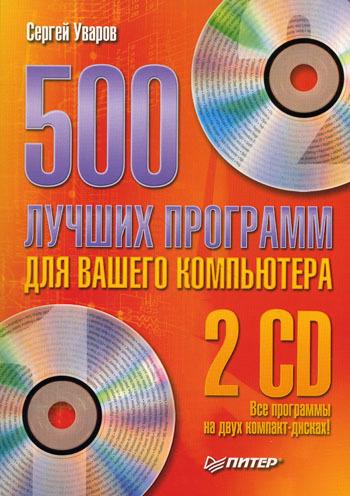 Сергей Сергеевич Уваров 500 лучших программ для вашего компьютера пайпс р сергей семёнович уваров жизнеописание