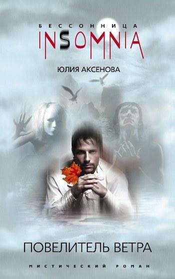 Юлия Аксенова - Повелитель ветра