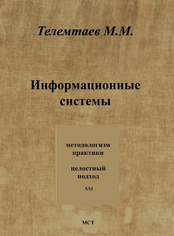 Обложка книги Информационные системы, автор Телемтаев, Марат