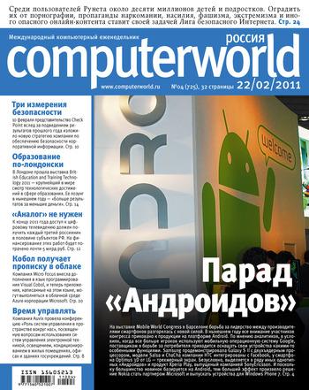 Открытые системы Журнал Computerworld Россия №04/2011 томсон д прогулки по барселоне