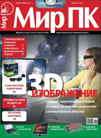 Журнал «Мир ПК» №03/2011