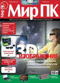 - Журнал «Мир ПК» &#847003/2011
