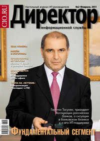 - Директор информационной службы №02/2011