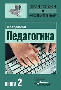 Подласый, Иван Павлович  - Педагогика. Книга 2: Теория и технологии обучения: Учебник для вузов