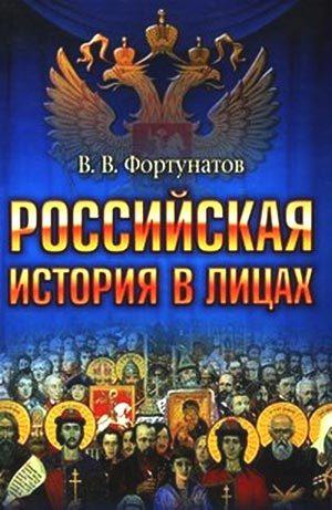 В. В. Фортунатов бесплатно