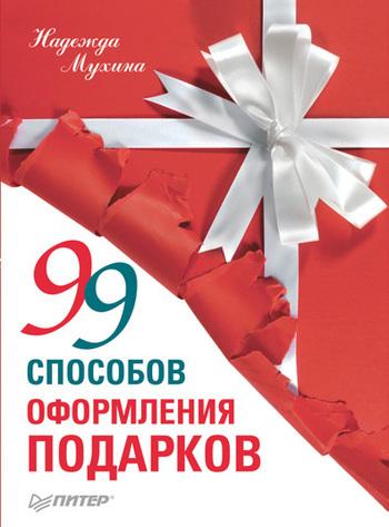 Скачать 99 способов оформления подарков бесплатно Надежда Мухина