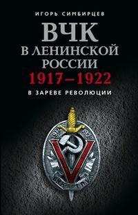 Симбирцев, Игорь  - ВЧК в ленинской России. 1917–1922: В зареве революции