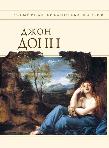 Джон Донн Стихотворения и поэмы джон донн священные сонеты