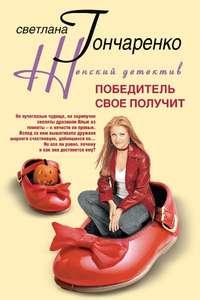 Гончаренко, Светлана  - Победитель свое получит