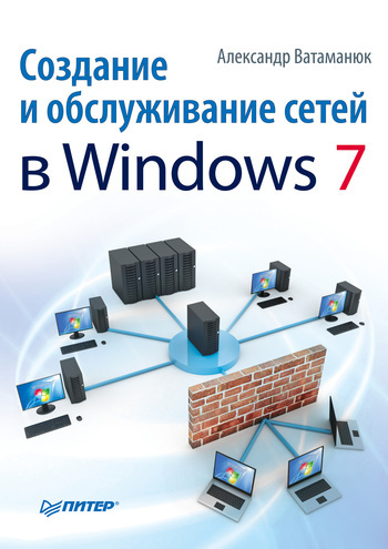 Александр Ватаманюк Создание и обслуживание сетей в Windows 7 ватаманюк а создание обслуживание и администрирование сетей на 100%