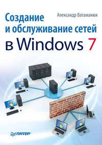 - Создание и обслуживание сетей в Windows 7