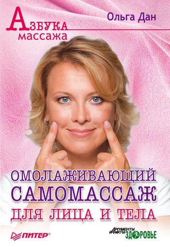 Ольга Дан бесплатно