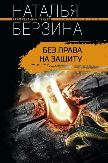 Наталья Берзина бесплатно