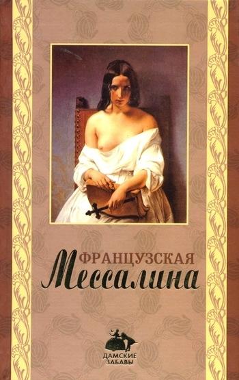 Французская Мессалина от ЛитРес