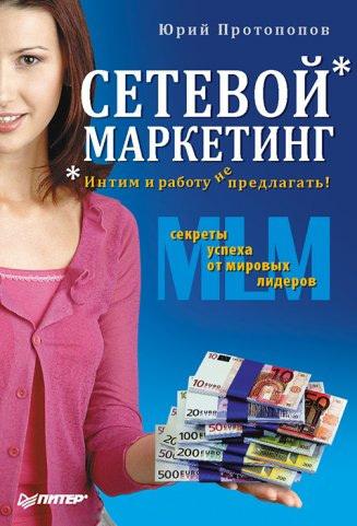 Юрий Протопопов бесплатно