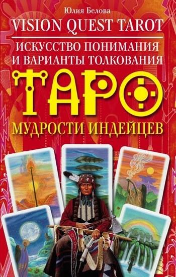 Юлия Валерьевна Белова Vision Quest Tarot. Искусство понимания и варианты толкования Таро мудрости индейцев футболка toy machine vision quest white