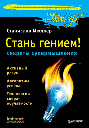 Станислав Мюллер Стань гением! Секреты супермышления ISBN: 978-5-49807-505-1 free shipping marble texture parquet flooring 3d floor home decoration self adhesive mural baby room bedroom wallpaper mural