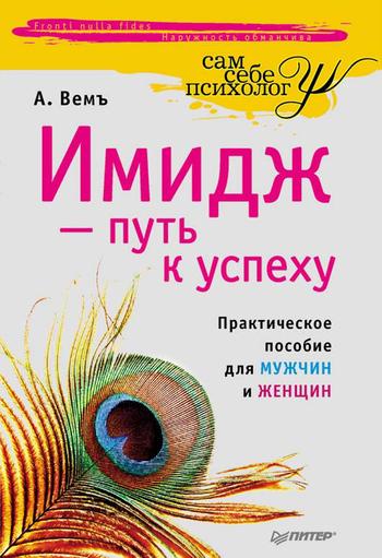 Имидж – путь к успеху ( Александр Вемъ  )