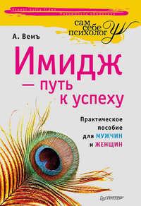 Вемъ, Александр  - Имидж – путь к успеху