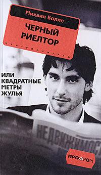 Михаил Болле Черный риелтор, или Квадратные метры жулья