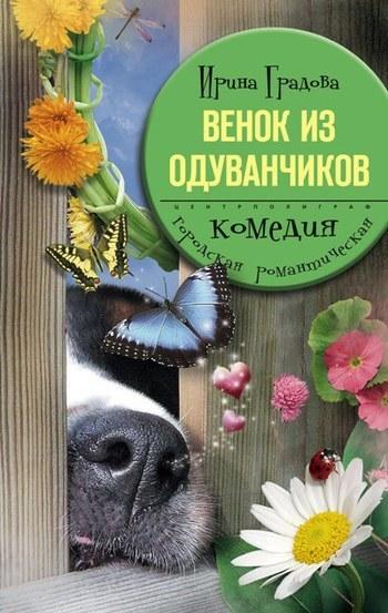 Ирина Градова бесплатно