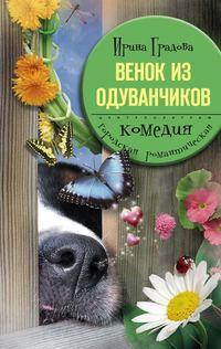 Градова, Ирина  - Венок из одуванчиков