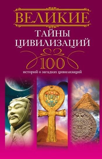 Скачать Татьяна Мансурова бесплатно Великие тайны цивилизаций. 100 историй о загадках цивилизаций