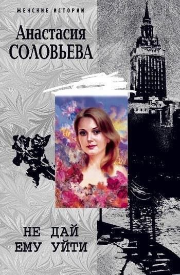 Обложка книги Не дай ему уйти, автор Соловьева, Анастасия