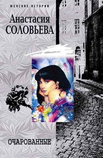 Обложка книги Очарованные, автор Соловьева, Анастасия